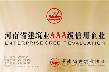 建筑业AAA级